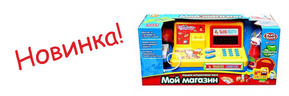 Игровой набор Limo Toy Кассовый аппарат