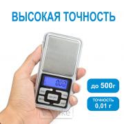 Весы ювелирные электронные высокоточные 0,01г до 500г VIKS PS-500g профессиональные